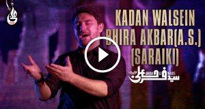 kadan-walsein-bhira-akbar
