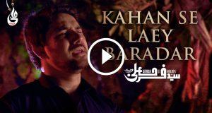 kahan-say-lay-baradar