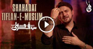 shahadat-tiflan-e-muslim