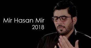 Mir Hasan Mir 2018 | Mehfil-e-Hussaini!Down load Nohay